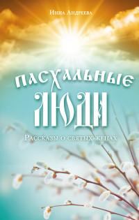 """Андреева Инна,  """"Пасхальные люди. Рассказы о святых женах"""", книга из серии: Жития святых"""