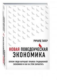 """Талер Ричард  """"Новая поведенческая экономика. Почему люди нарушают правила традиционной экономики и как на этом заработать"""", книга из серии: Экономика"""