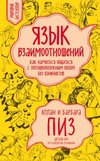 """Пиз Барбара  """"Язык взаимоотношений"""", книга из серии: Общение. Убеждение"""