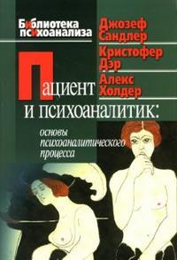 """Сандлер Джозеф  """"Пациент и психоаналитик"""", книга из серии: Психоанализ"""