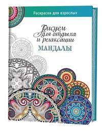 """""""Мандалы. Раскраски для взрослых"""", книга из серии: Управление стрессом. Привычки"""