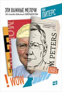 """Питерс Т. """"Эти важные мелочи. 163 способа добиться совершенства"""", книга из серии: Карьера. Лидерство. Власть"""