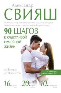 """Свияш А.Г. """"90 шагов к счастливой семейной жизни"""", книга из серии: Психология брака"""