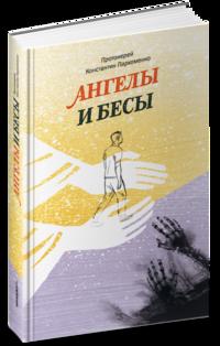 """Пархоменко К. """"Ангелы и бесы"""", книга из серии: Православная литература"""
