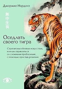 """Нардонэ Джорджио """"Оседлать своего тигра. Стратагемы в боевых искусствах, или как справляться со сложными проблемами"""", книга из серии: Управление стрессом. Привычки"""