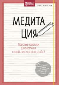 """Хоффманн Ульрих """"Медитация. Простые практики для обретения спокойствия и согласия с собой"""", книга из серии: Управление стрессом. Привычки"""