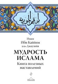 """Ибн Каййим аль-Джаузийя,  """"Мудрость ислама. Книга полезных наставлений"""", книга из серии: Ислам (мусульманство)"""