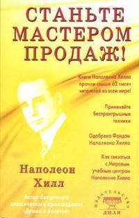 """Хилл Наполеон """"Станьте мастером продаж"""", книга из серии: Маркетинг"""