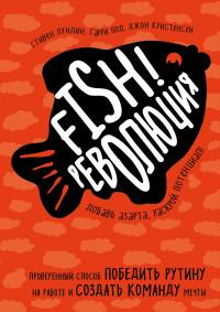 """Лундин Стивен  """"Fish!-революция. Проверенный способ победить рутину на работе и создать команду мечты"""", книга из серии: Управление предприятием и персоналом"""
