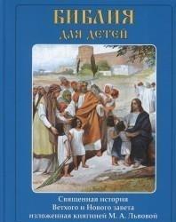 """Львоа М.А. """"Библия для детей"""", книга из серии: Закон Божий, детские молитвословы"""