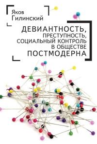 """Гилинский Я. """"Девиантность, преступность, социальный контроль в обществе постмодерна"""", книга из серии: Специальные теории и прикладная социология"""