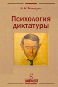 """Мохаддам Фатали М. """"Психология диктатуры"""", книга из серии: Общие вопросы"""