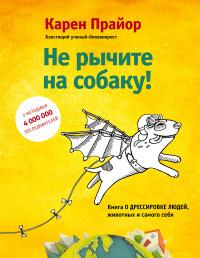 """Прайор Карен  """"Не рычите на собаку! Книга о дрессировке людей, животных и самого себя!"""", книга из серии: Общение. Убеждение"""