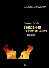 "Фрейд Зигмунд ""Введение в психоанализ. Лекции"", книга из серии: Психоанализ"