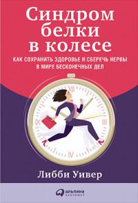 """Уивер Л. """"Синдром белки в колесе. Как сохранить здоровье и сберечь нервы в мире бесконечных дел"""", книга из серии: Женское здоровье"""