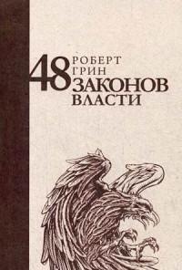 """Грин Роберт """"48 законов власти"""", книга из серии: Карьера. Лидерство. Власть"""