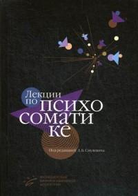 """Смулевич А.Б. """"Лекции по психосоматике"""", книга из серии: Психиатрия. Наркология"""