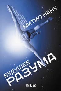 """Каку М. """"Будущее разума"""", книга из серии: Интеллект. Память. Творчество"""