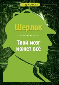 """""""Шерлок. Твой мозг может все"""", книга из серии: Интеллект. Память. Творчество"""
