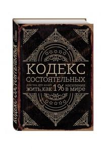 """Салливан Пол  """"Кодекс состоятельных. Живи, как 1% населения в мире"""", книга из серии: Богатство"""