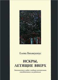 """Вяхякуопус Е. """"Искры, летящие вверх"""", книга из серии: Практическая психология. Психотерапия"""