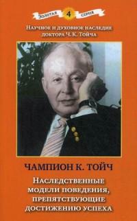 """Тойч Чампион Курт """"Наследственные модели поведения, препятствующие достижению успеха"""", книга из серии: Общие вопросы"""