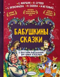 """Терентьева И.А. """"Бабушкины сказки"""", книга из серии: Сборники сказок"""