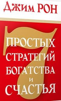 """Рон Джим """"7 простых стратегий богатства и счастья"""", книга из серии: Саморазвитие. Психотренинг"""