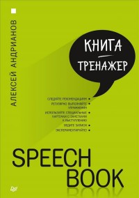 "Андрианов Алексей ""Speechbook"", книга из серии: Риторика. Ораторское искусство. Культура речи"
