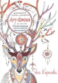 """Королева Я. """"Арт-терапия. Целительные сказки и раскраски"""", книга из серии: Раскраски"""