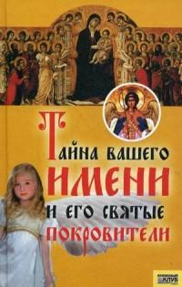 """Мороз И.Б. """"Тайна вашего имени и его святые покровители"""", книга из серии: Православная литература"""