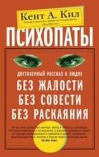 """Кил Кент А. """"Психопаты. Достоверный рассказ о людях без жалости, без совести, без раскаяния"""", книга из серии: Социальная психология"""