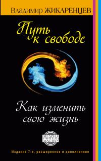 """Жикаренцев Владимир """"Путь к свободе. Как изменить свою жизнь"""", книга из серии: Общие вопросы"""