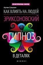 """Сазыкин Артем """"Как влиять на людей. Эриксоновский гипноз в деталях"""", книга из серии: Общение. Убеждение"""