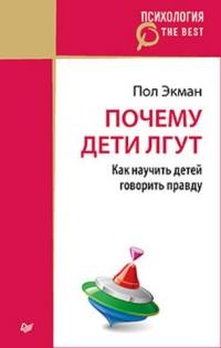 """Экман П. """"Почему дети лгут?"""", книга из серии: Детская психология"""