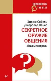 """Собель Э.  """"Секретное оружие общения. Мощные вопросы"""", книга из серии: Общение. Убеждение"""