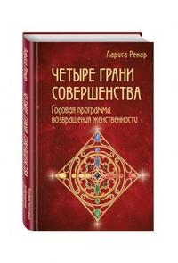 """Ренар Лариса  """"Четыре грани совершенства. Годовая программа возвращения женственности"""", книга из серии: Общие рекомендации для женщин"""