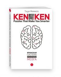 """Миямото Тэцуя  """"KenKen. Японская система тренировки мозга. Книга 1"""", книга из серии: Интеллект. Память. Творчество"""