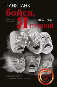 """Танк Таня """"Бойся, я с тобой. Страшная книга о роковых и неотразимых"""", книга из серии: Любовь"""