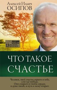 """Осипов А.И. """"Что такое счастье"""", книга из серии: Счастье"""