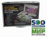 """Фриман Майкл """"Цифровая фотография. Инструменты мастера. Комплект из 6-и книг с видеокурсом на DVD + книга в подарок """"500 способов изменить мир"""""""", книга из серии: Цифровая фотография"""