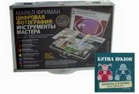 """Фриман Майкл """"Цифровая фотография. Инструменты мастера. Комплект из 6-и книг с видеокурсом на DVD + книга в подарок """"Битва полов. Женщины и мужчины: кто сильнее"""""""", книга из серии: Цифровая фотография"""