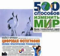 """Фриман Майкл """"Цифровая фотография. Полное практическое руководство. 500 способов изменить мир. Комплект из 2-х книг"""", книга из серии: Цифровая фотография"""
