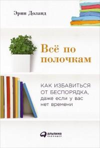 """Доланд Э. """"Всё по полочкам. Как избавиться от беспорядка, даже если у вас нет времени"""", книга из серии: Управление стрессом. Привычки"""