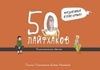 """Тимошенко Г.В.  """"50 лайфхаков: психологические квесты"""", книга из серии: Дружба. Любовь. Семья. Психология для детей"""