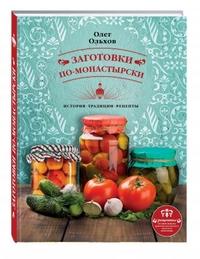 """Ольхов Олег,  """"Заготовки по-монастырски"""", книга из серии: Сборники кулинарных рецептов"""