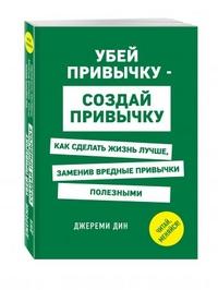 """Романова Любовь Валерьевна  """"Убей привычку - создай привычку. Как сделать жизнь лучше, заменив вредные привычки полезными"""", книга из серии: Управление стрессом. Привычки"""