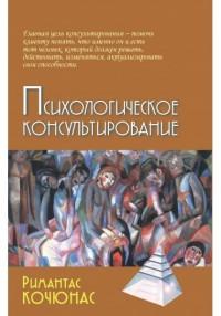 """Кочюнас Р. """"Психологическое консультирование"""", книга из серии: Практическая психология. Психотерапия"""