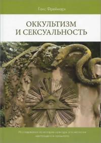 """Фреймарк Ганс """"Оккультизм и сексуальность"""", книга из серии: Общая психология"""
