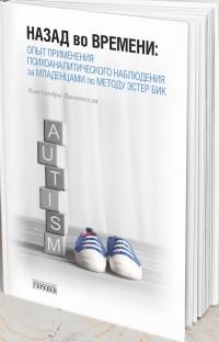 """Пионтелли Алессандра """"Назад во времени"""", книга из серии: Детская специальная педагогика"""